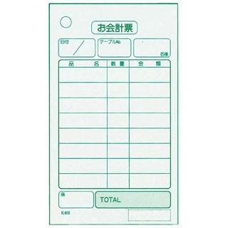 【まとめ買い10個セット品】 【業務用】単式 会計伝票 K402Nナンバー入り(100枚つづり20冊入)
