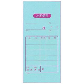 【まとめ買い10個セット品】 【業務用】出前伝票 2枚複写 K701(50組20冊入)