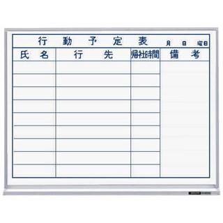 【まとめ買い10個セット品】 【業務用】コクヨ ホワイトボード(行動予定 9名)FB-152KWNC