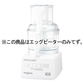マジミックス用 エッグビーター RM 4200F用ECJ調理機械 下ごしらえDHIE2W9