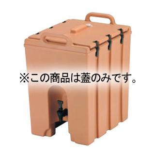 eb-4931300 キャンブロ ドリンクディスペンサー1000LCD用 蓋丈 ECJ B D 予約販売品 63230 公式通販