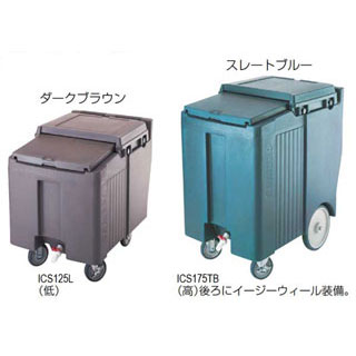 【業務用】キャンブロ アイスキャディー ICS125L スレートブルー