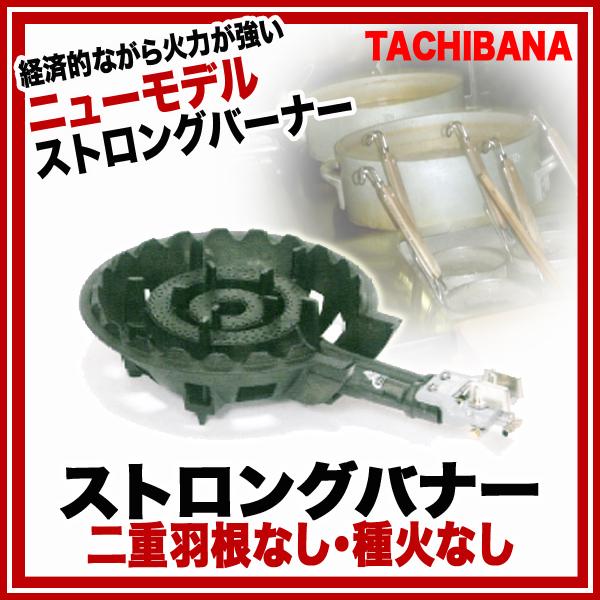 【業務用】タチバナ製作所 【 ガスコンロ 鋳物 】 鋳物二重ガスコンロセットTS-220
