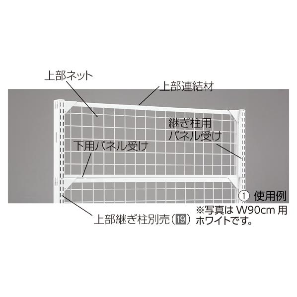 【まとめ買い10個セット品】 BR50 上部ネットセットW120×H30cm ブラック 【ECJ】