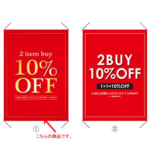 【まとめ買い10個セット品】 2BUYタペストリー10%OFF プレミアム 【ECJ】
