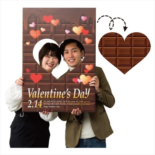 チョコレートバレンタイン 顔出しフォトパネル 【ECJ】