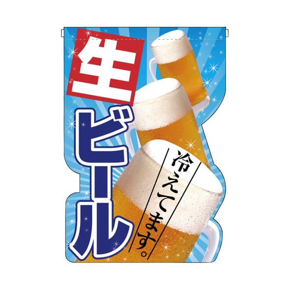 【まとめ買い10個セット品】 ユニークカットタペストリー 生ビール 1枚 【ECJ】