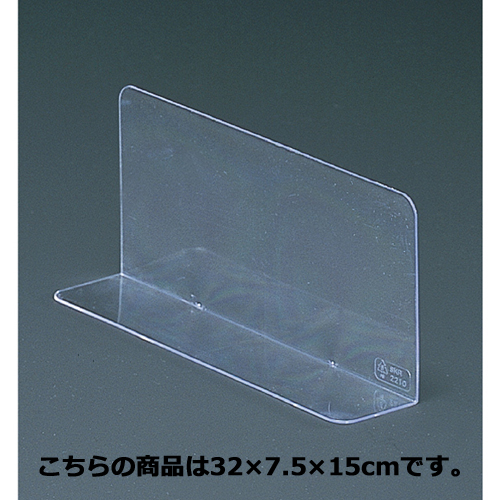 【まとめ買い10個セット品】 【業務用】仕切板(10枚組) 32×7.5×15cm 10枚【店舗什器 小物 ディスプレー 店舗備品】【ECJ】