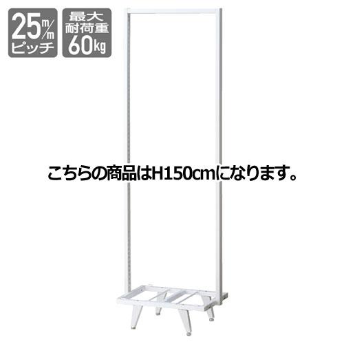 【業務用】tumiki フレームスチール脚タイプ W60cm H150cm【店舗什器 小物 ディスプレー 消耗品 店舗備品】【ECJ】