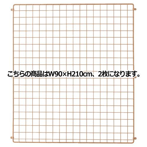 【業務用】アルテン用バックネット ブラウン W90×H210cm用 2枚【店舗什器 パネル ディスプレー 棚 店舗備品】【ECJ】