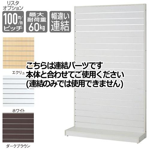 【業務用】リスタ壁面タイプ ホワイト W120cm 連結【店舗什器 パネル ディスプレー 棚 店舗備品】【ECJ】