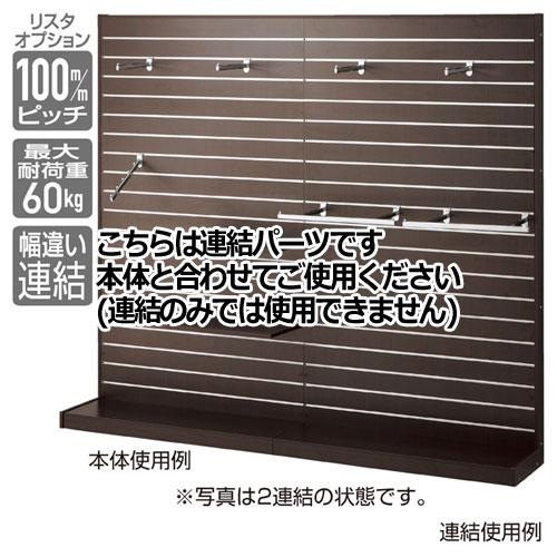 【業務用】リスタ壁面タイプ ダークブラウン W120cm 連結【店舗什器 パネル ディスプレー 棚 店舗備品】【ECJ】