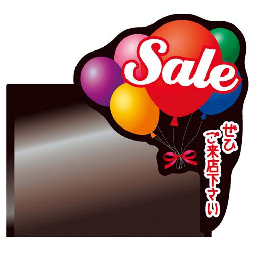 【まとめ買い10個セット品】 デコレーションパネル SALE バルーン【店舗什器 小物 ディスプレー POP ポスター 消耗品 店舗備品】【ECJ】
