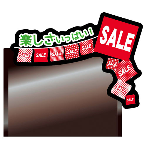 【まとめ買い10個セット品】 デコレーションパネル SALE フラッグ【店舗什器 小物 ディスプレー POP ポスター 消耗品 店舗備品】【ECJ】