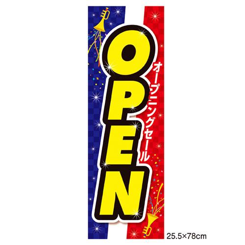 【まとめ買い10個セット品】 OPEN ポスター 吊りポスター 10枚【店舗備品 店舗インテリア 店舗改装】【ECJ】