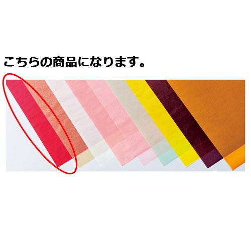 【まとめ買い10個セット品】 カラーワックスペーパー レッド 50枚【店舗備品 包装紙 ラッピング 袋 ディスプレー店舗】【ECJ】