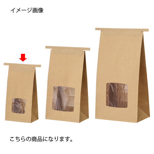 【まとめ買い10個セット品】 ワイヤーバッグ 窓付き 茶無地 9×5.5×17 50枚【店舗備品 包装紙 ラッピング 袋 ディスプレー店舗】【ECJ】