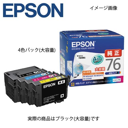 エプソン 純正インクカートリッジ ICBK76 ブラック(大容量)【ECJ】