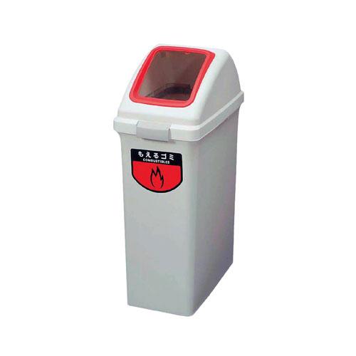【まとめ買い10個セット品】 リサイクルトラッシュ 70リットル もえるゴミ 【メーカー直送/代金引換決済不可】【店舗什器 パネル ディスプレー 棚 店舗備品】【ECJ】