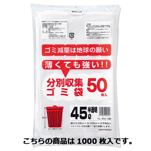 【まとめ買い10個セット品】 薄くても強いゴミ袋 半透明 45リットル 1000枚【店舗什器 小物 ディスプレー ギフト ラッピング 包装紙 袋 消耗品 店舗備品】【ECJ】