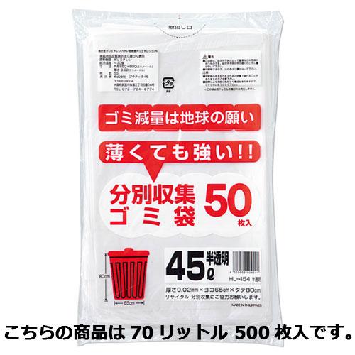 【まとめ買い10個セット品】 薄くても強いゴミ袋 半透明 70リットル 500枚【店舗什器 小物 ディスプレー ギフト ラッピング 包装紙 袋 消耗品 店舗備品】【ECJ】