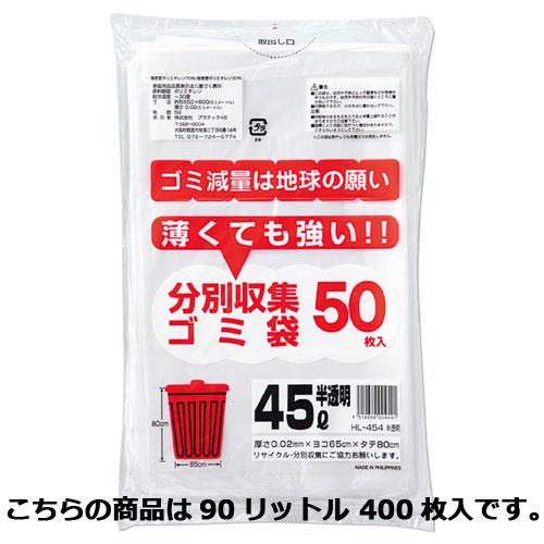【まとめ買い10個セット品】 薄くても強いゴミ袋 半透明 90リットル 400枚【店舗什器 小物 ディスプレー ギフト ラッピング 包装紙 袋 消耗品 店舗備品】【ECJ】