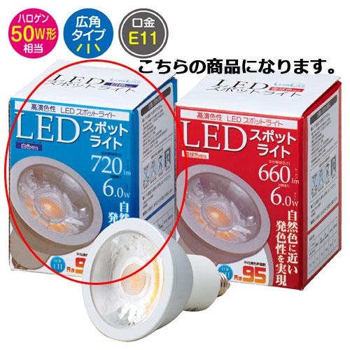 【まとめ買い10個セット品】 高演色性LED電球(ハロゲンランプ50W形相当) 白色【照明 インテリア 店舗内装 店舗改装 おしゃれな センス】【ECJ】