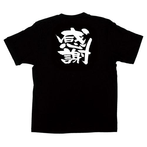 【まとめ買い10個セット品】 ロゴ入りТシャツ 感謝 L【店舗備品 店舗インテリア 店舗改装】【ECJ】