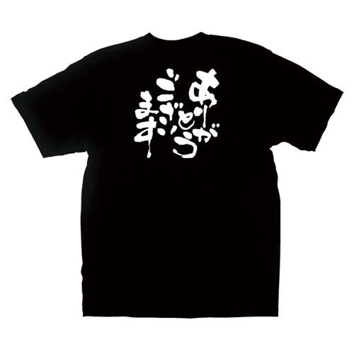 【まとめ買い10個セット品】 ロゴ入りТシャツ ありがとうございます L【店舗備品 店舗インテリア 店舗改装】【ECJ】