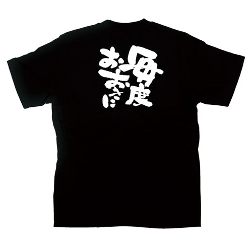 【まとめ買い10個セット品】 ロゴ入りТシャツ 毎度おおきに XL【店舗備品 店舗インテリア 店舗改装】【ECJ】