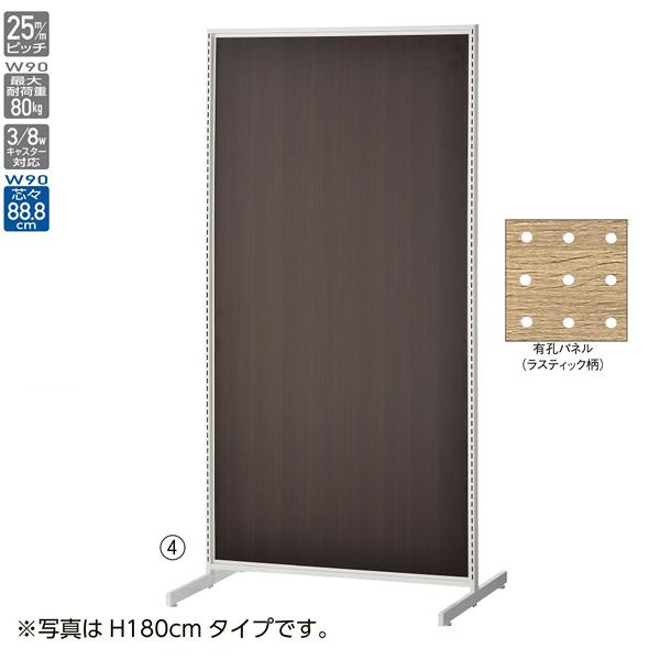 SF90両面ホワイト H135cm ラスティック有孔パネル付 【ECJ】