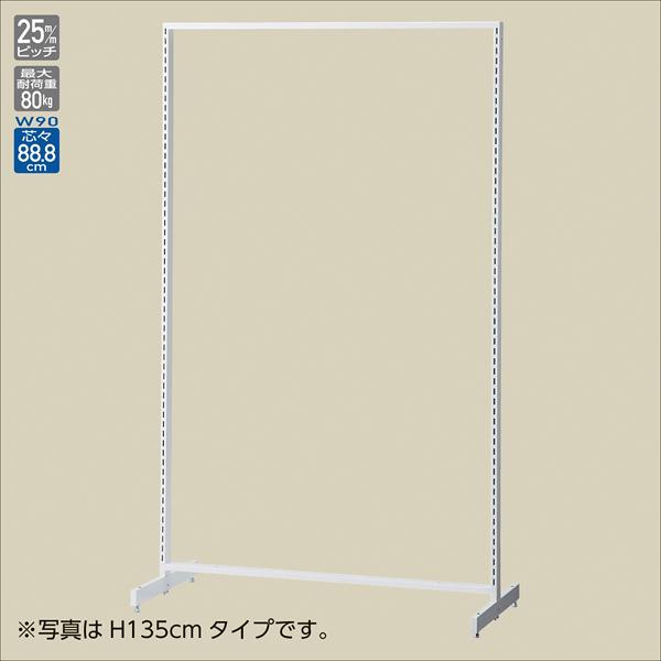SF90両面スリム オープンタイプ ホワイト H150cm 【ECJ】