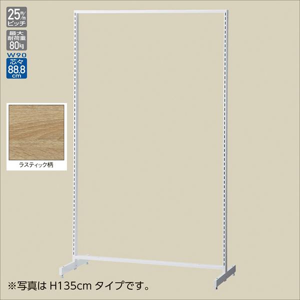 SF90両面スリムタイプホワイト H150 ラスティックパネル付 【ECJ】