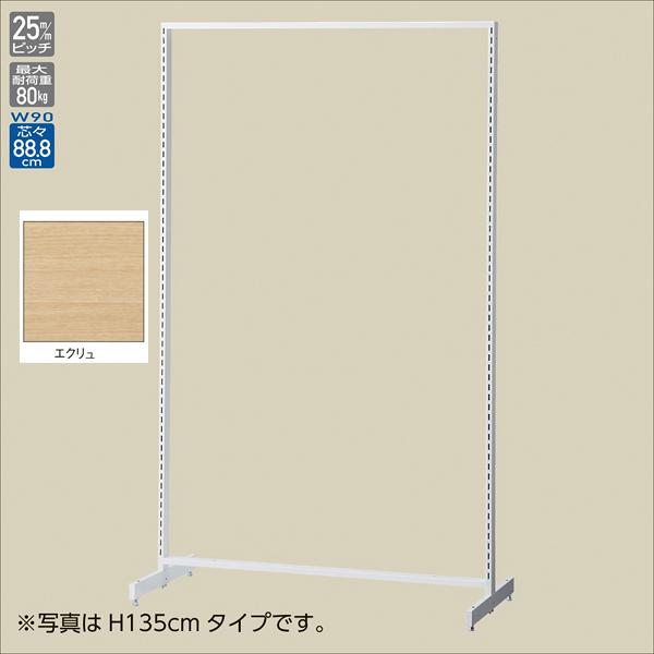 SF90両面スリムタイプホワイト H180cmエクリュパネル付 【ECJ】