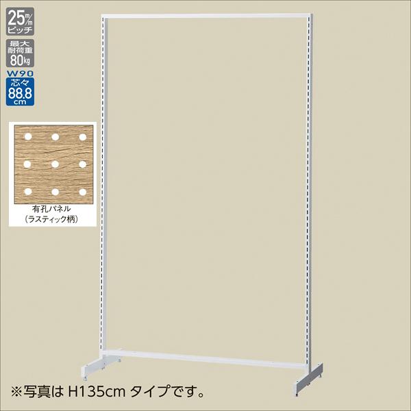 SF90両面スリムホワイト H180 ラスティック有孔パネル付 【ECJ】