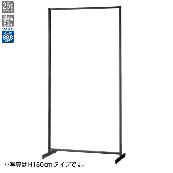 SF90両面スリム オープンタイプ ブラック H150cm 【ECJ】