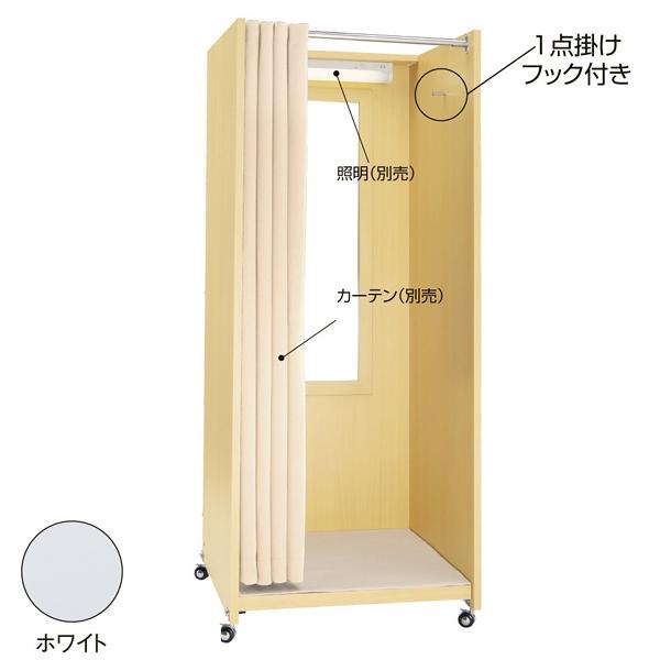木製移動式フィッティングルーム ホワイト 【ECJ】