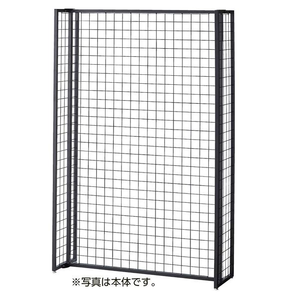 スリムネットパネル シングル ブラック連結H150 【ECJ】