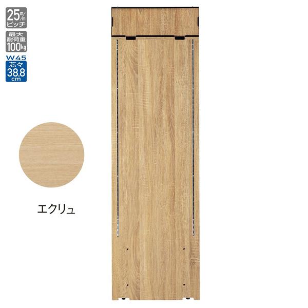 F-PANELセンター/エンドパネルH150cmW45 エクリュ 上部継ぎパネル付 【ECJ】