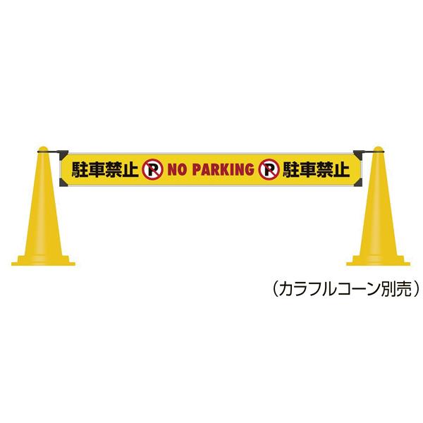 ミセルおしゃれバーW180×H15cm黄 駐車禁止 【ECJ】