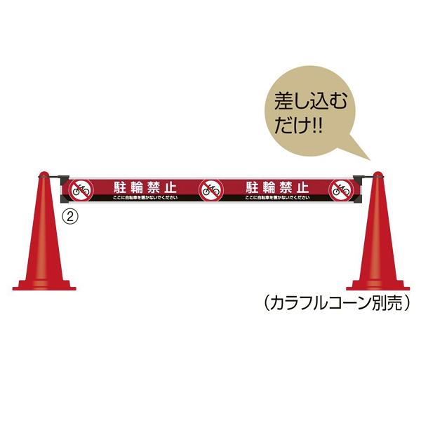 ミセルおしゃれバーW180×H15cm 赤 駐輪禁止 【ECJ】