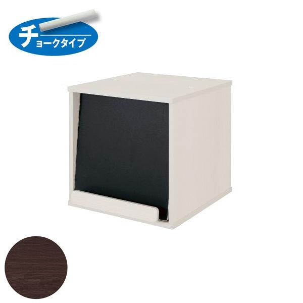 ユニットラックブラウンフラップ黒板扉タイプ1台 【ECJ】