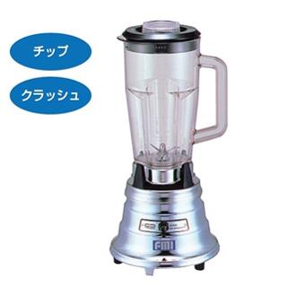 【業務用】FMI バーブレンダー BB-900