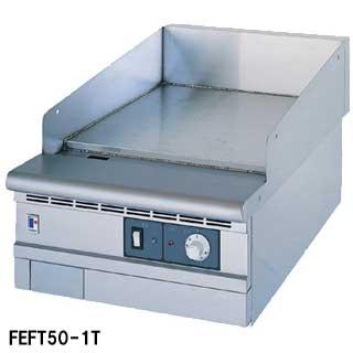 【業務用】フジマック 業務用電気グリドル FEFT50-1T W500×D750×H265 【 メーカー直送/代引不可 】