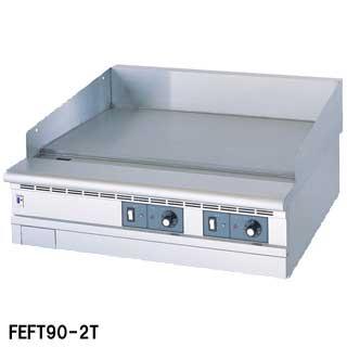 【業務用】フジマック 業務用電気グリドル FEFT90-2T W900×D750×H265 【 メーカー直送/代引不可 】