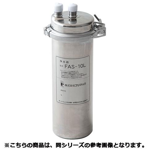 フジマック 浄水器 AS-10S 【 メーカー直送/代引不可 】【ECJ】