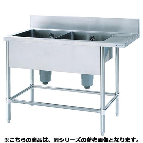 フジマック 水切付二槽シンク(Bシリーズ) FSWB1260R 【 メーカー直送/代引不可 】【ECJ】