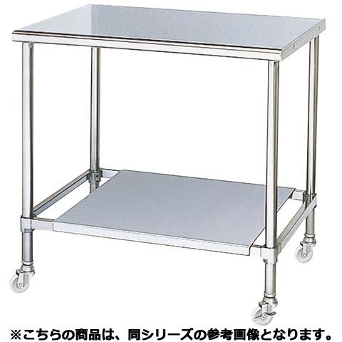 フジマック 移動台(スタンダードシリーズ) FTP1275C 【 メーカー直送/代引不可 】【ECJ】