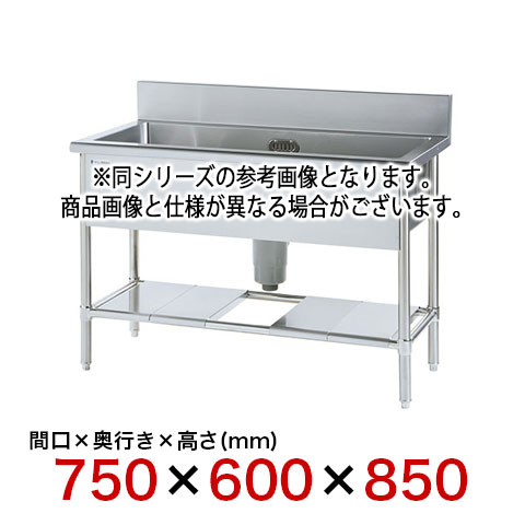 フジマック 一槽シンク(スタンダードシリーズ) FS7560 【 メーカー直送/代引不可 】【ECJ】