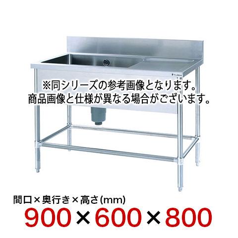 フジマック 水切付一槽シンク(Bシリーズ) FSB0960RS 【 メーカー直送/代引不可 】【ECJ】